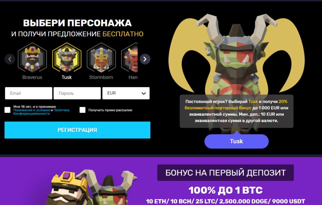 BitcoinCasino.io Бонусы