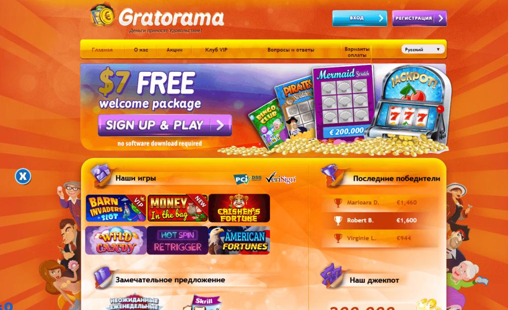 Gratorama казино