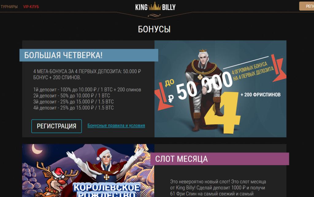 king-billy-bonusi