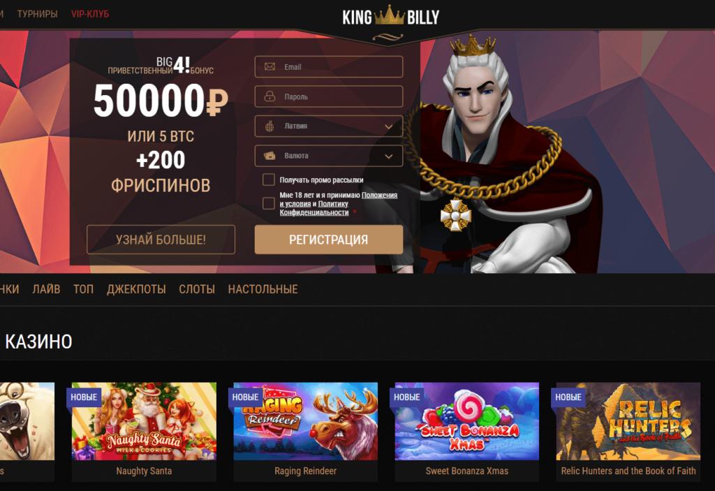 King Billy казино