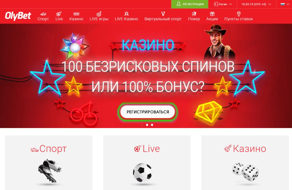 OlyBet казино