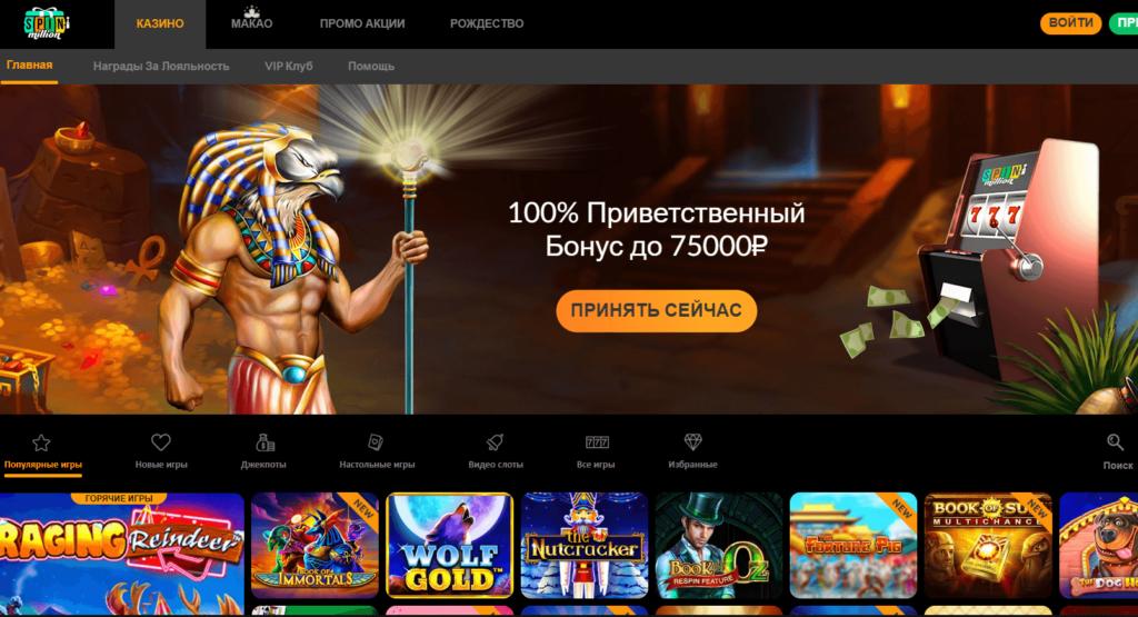 Spin Million казино