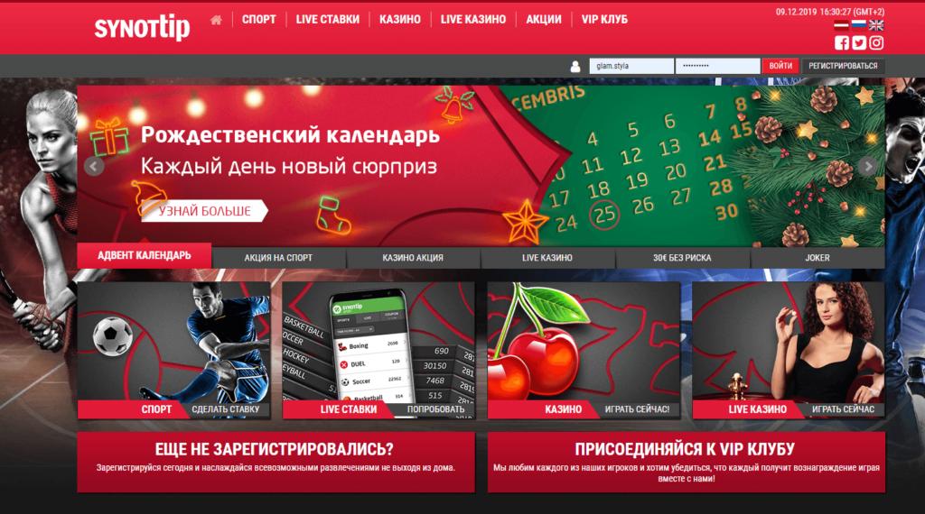 SynotTip казино